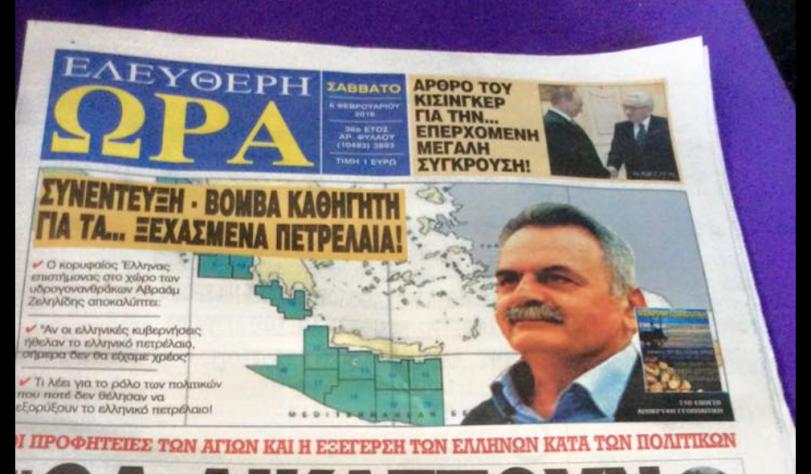 https://greeknewsondemand.files.wordpress.com/2016/02/screen-shot-2016-02-07-at-8-07-07-am.png?w=812